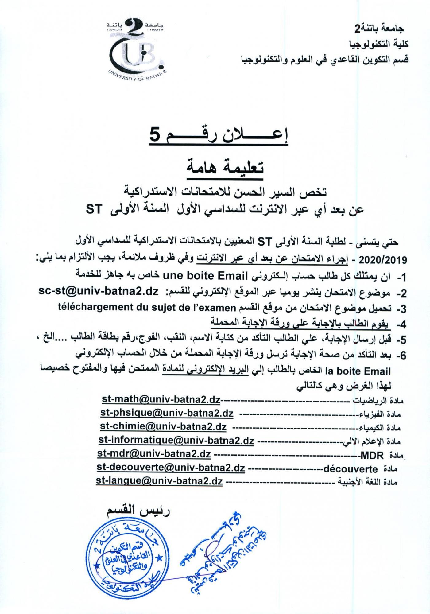 ann_005_importante_exams