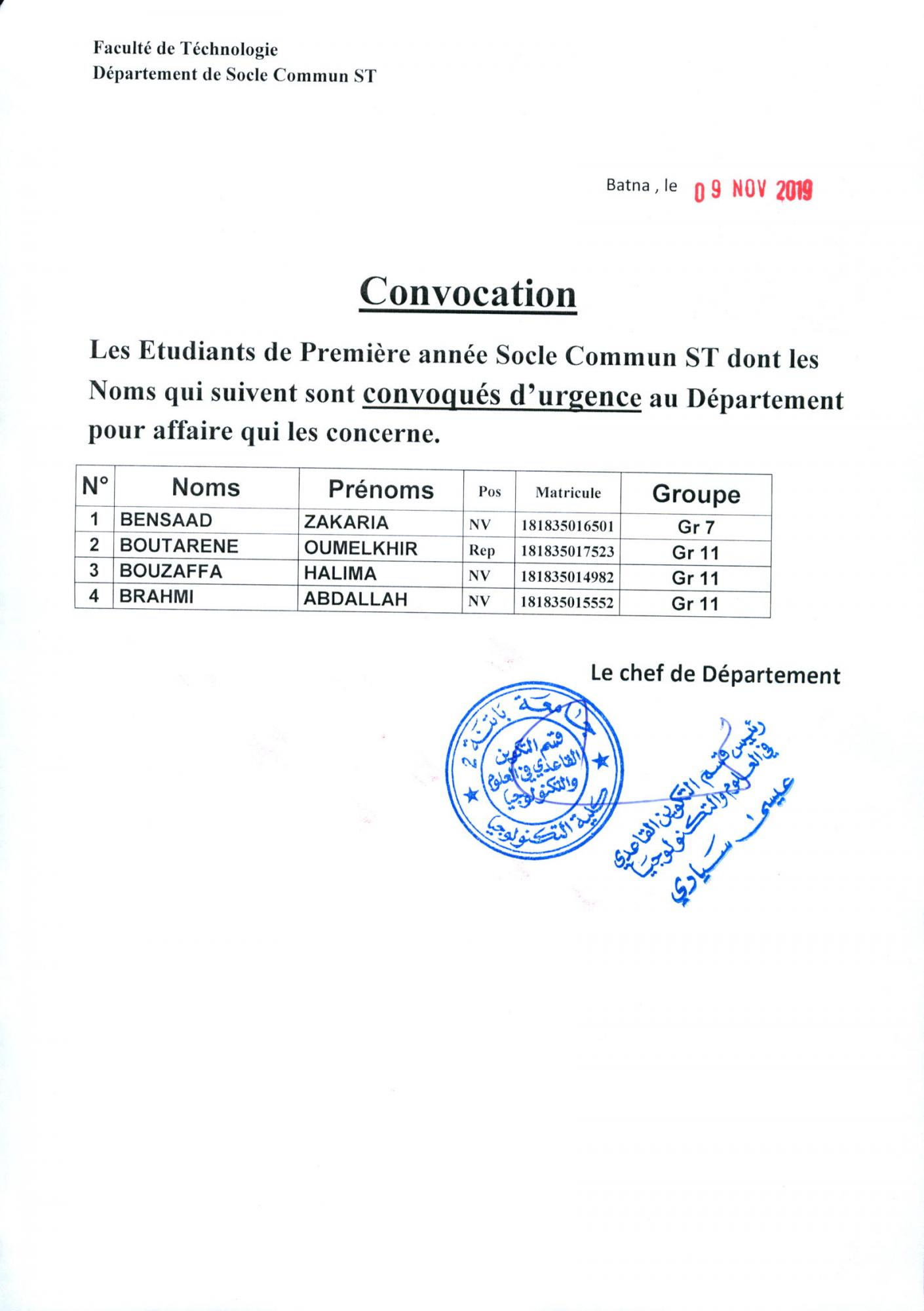 Convocation urgente ( Etudiants) *3